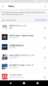 Google Home - News設定